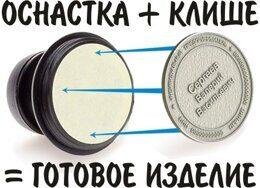 pechat_osnastka.jpg